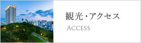 観光・アクセス