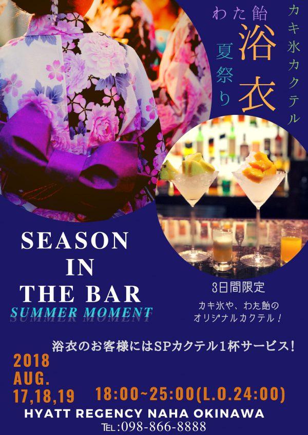 the bar 浴衣カクテル