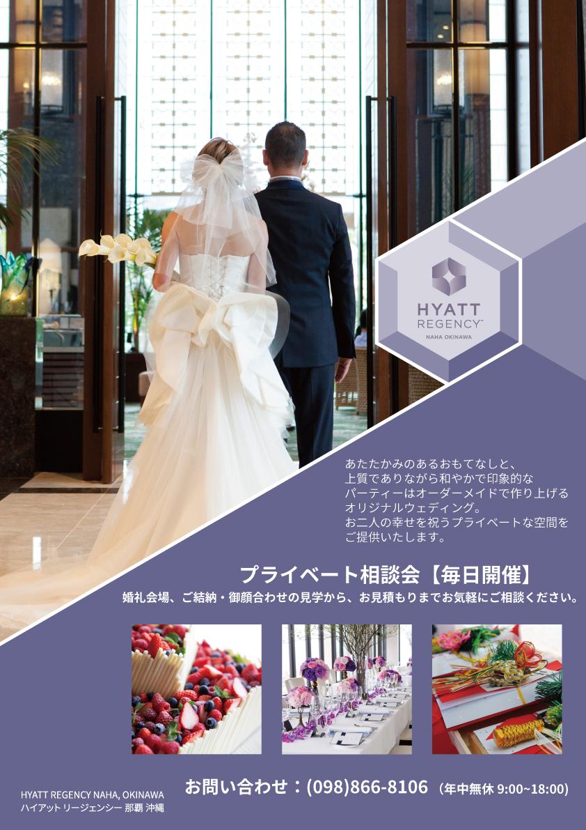 wedding-フェア用