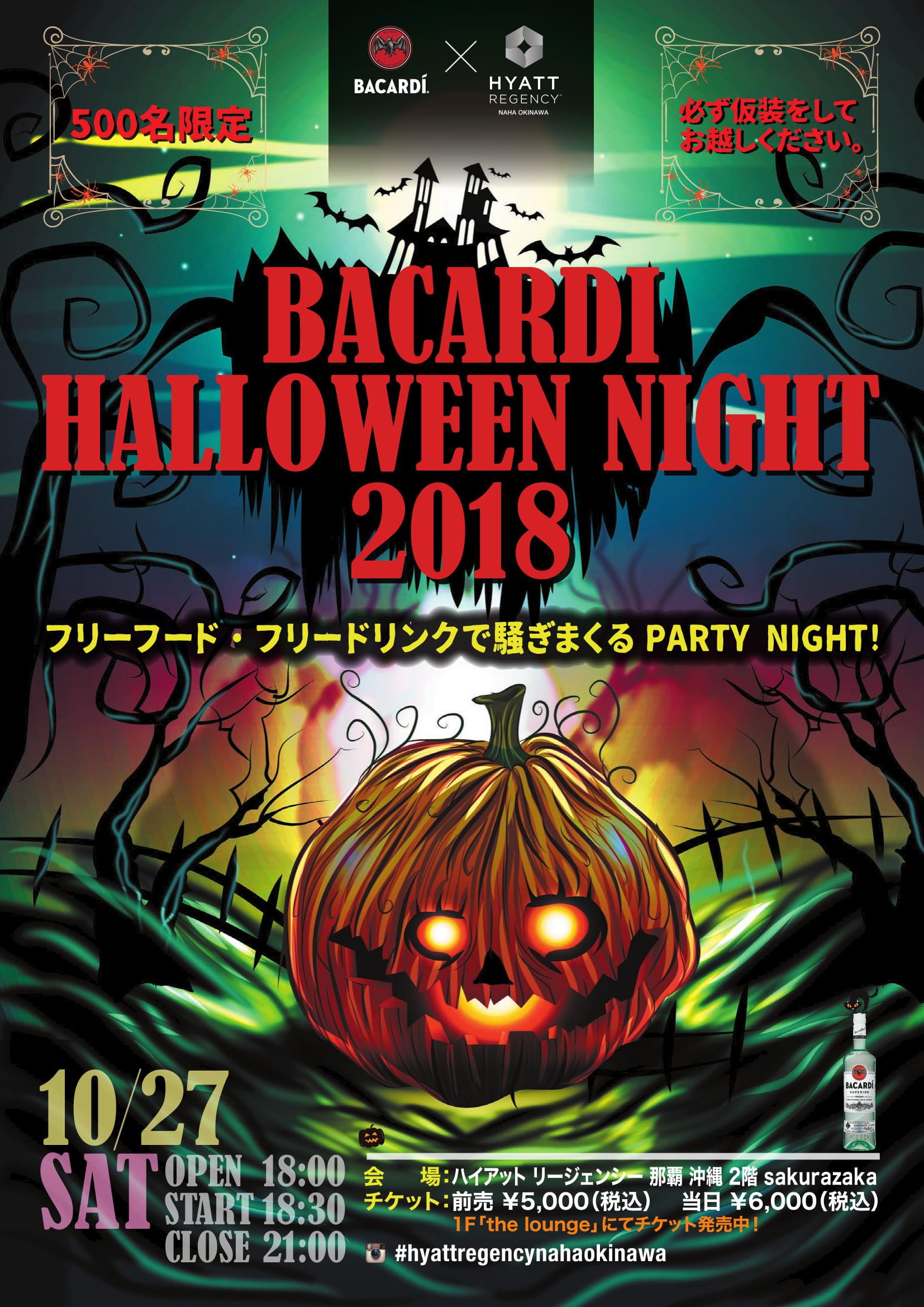 【最終版】Halloweenフライヤー-1