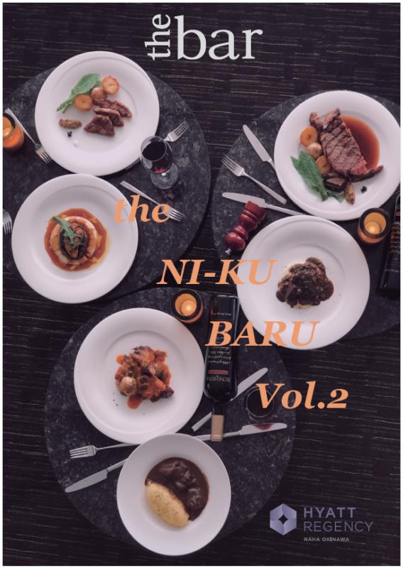 the bar 【ハッピーアワーが期間限定で「肉バル」に!】