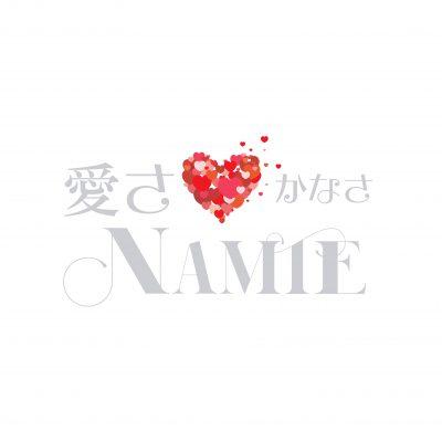 愛さ♡NAMIEロゴ