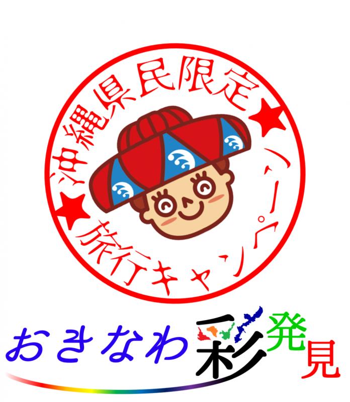 県民限定【おきなわ彩発見キャンペーン開始のお知らせ】