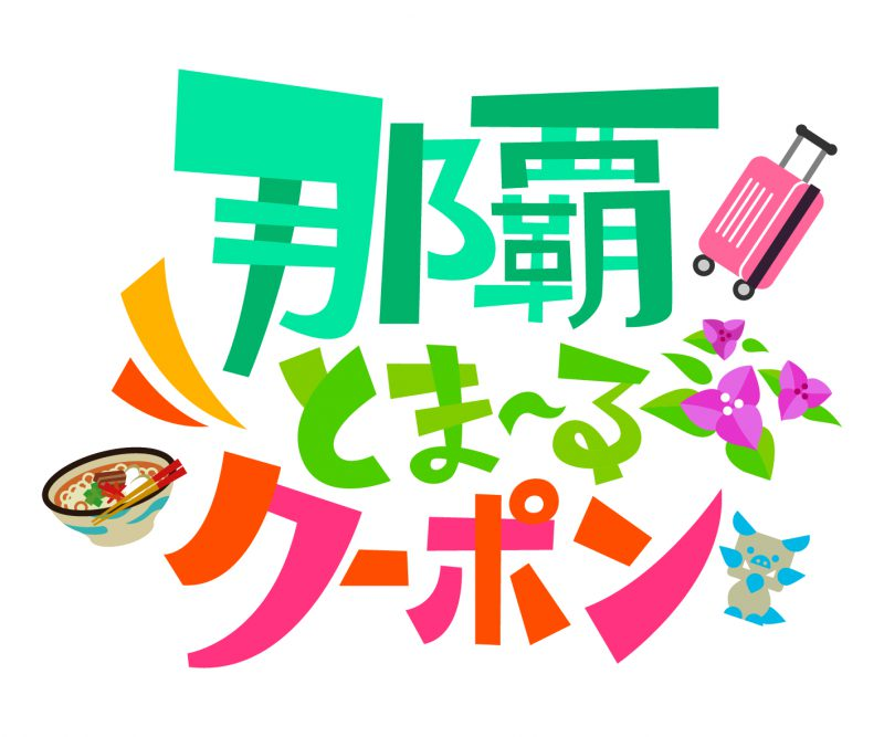 那覇とま~るクーポンのお知らせ(7月10日午前9時から受付開始)